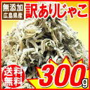 Sold tenkagomen ★ Japanese translation and without a little softer / Hiroshima production / small ragged because it bought 300 g and local Hiroshima Prefecture, 1,000 yen duck campsites