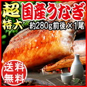 Outsize Miyazaki product, Kagoshima products more than one eel kabayaki (about 260 g - around 285 g) on 2014 midyear gift eel kabayaki country product gift present dog days in the day of the Ox