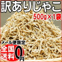 Crepe sounds detached Japanese translation and not and setouchi on a better dried a little bigger sound houses bought 500 g (from Hiroshima Prefecture) dry Jaco size small differential and Hiroshima from crunchy sprinkle here * is non-P27Mar15