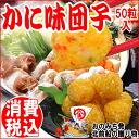 19: 30 ~ ★ 1512 Yen ★ crab crab crab crab pot pot set crab taste dumpling 50 grain into bun dumplings to taste