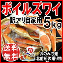 Pot set promptly translated and pot set / crabs / crab / without stunt? s translation and? t boil snow crab legs (Russia) in size 5 kg (15 shoulder-30 shoulder before the bombing) mega Prime cancer support / it * gifts for bargain/reason/is not (Dan ball