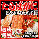 "King crab crab ""crab"" crab King crab gift pan set / crab King crab (Boyle) approx. 800 g, large 3 L in size (from Russia) birthday * included two (8,640 yen) with the added bonus"