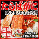 King crab ⇒ advanced surfacing ★ seafood bags ★ King crab crab translation and King crab (Boyle) approx. 800 g x 3 pieces set 3 L size shrink processing (from Russia) crab crab crab I should pot set * sea salt dark if decompression after shells per soake