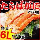 ギフト ●アラスカ産 ♪数量限定 ぶっといタラバカニ足(ボイル冷凍)約1.2kg前後 6Lサイズメガ 蟹 鍋セット