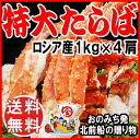 Cash gift gift pot set / crabs / crab / how to set Talabani (boil frozen) 1 kg × 4 pieces set size 5 L (Russia-Norway production domestic processing) I should