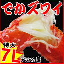 900 yen valdai Crab Jumbo 7 l a shoulder approximately 600 g Alaska from boils Wigan rare seed * shipping is required. ★ monitor coupon, write a review after the arrival is condition!