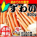 Y crab in crab / crab / after the arrival to the product in a review by two 800 g of size (approximately three 4 shoulder - shoulders case) out of the trial boiling snow crab foot Canadian product bundling (5,160 yen) with premium