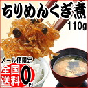 / crape Japanese pepper / Wake ant / sale / here reason ant only 110 g of dish simmered in / わけありちりめんじゃこくぎ (Japanese pepper case) Hyogo attributive /1000 yen which there is new expenses load ★ ちりめんじゃこ / reason in from Awajishima