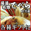Dried gift dried set present ranking and in it's stated (out flat and flounder in vira) large size 15 tail rope fish set domestic TV Onomichi specialty products souvenir gift 内祝i celebration 快気祝i