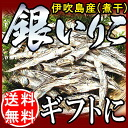 Is Ibukijima いりこ Kagawa dried small sardines gift no addition silver のいりこ (dried small sardines, the soup stock come) 1 kg Sanuki udon from Kagawa from Ibukijima, and celebrate it the present family celebration sixtieth birthday; celebration of recovery birthday delivery family celebration celebration here TV