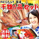 2014 dried fish midyear gift gift dried fish set のどぐろこだわり dried fish single night dried! An assorted six articles of domestic dried fish lucky bag! The dried fish set horse mackerel mackerel birthday delivery family celebration family celebration celebration celebration of recovery
