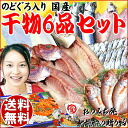 2014 dried fish Respect for the Aged Day gift dried fish set のどぐろこだわり dried fish single night dried! An assorted six articles of domestic dried fish lucky bag! The dried fish set horse mackerel mackerel birthday delivery family celebration family celebration celebration celebration of recovery