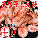 Sampler set until 4 days 1:59 ★ 50 Yen ★ deals! Natural dried shrimp 120 g (from Kumamoto Prefecture) per person unless you like 3 bags * non-cash settlement. Non-specified delivery date. ¥ 1,000 campsites pokkiri sardines shrimp
