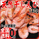 Great set! Natural dried shrimp 140 g (from Kumamoto Prefecture) person like 3 bags as long as * non-cash settlement. Non-specified delivery date.