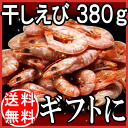 10P13jul10 sale with 380 g (Kumamoto product) of dried shrimp vanity cases of 2013 year-end present gift / nature / shrimp / domestic production / only ★ present ★ nature