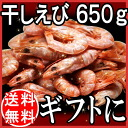 Gift present with 650 g (Kumamoto product) of dried shrimp vanity cases of 2013 year-end present gift ★ present ★ nature
