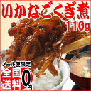 / sale here reason ant only the /1000 yen that there is 110 g of dish simmered in / point 10 times-limited いかなごのくぎ Hyogo product reason which there is any kind of / reason in in