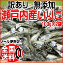 /-limited / trial / diet /TV/ protein here reason ant eating 100 g of *2 bag of / いりこ / Setouchi product いりこ Hiroshima product sound door product / sale / Hiroshima product / dried small sardines / which there is the / reason that there is dried small sa
