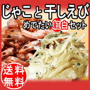 Gift crepe sounds detached bought I want to give ♪ hope gift ♪ drought set for EBI 125 g and 100 g dried sardines to Hiroshima from 3000 Yen just