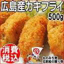 Oyster / oysters / half / 50 %OFF/ Fried oysters / wake / mean / translation and fried Oyster one 25 g x 20 pieces (from Hiroshima Prefecture) Hiroshima production / shaved / sale local translation Ali