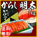 Gift Giveaway 2013 or early % ROE I wipe mustard with spicy cod roe child Fukuoka Prefecture, Hakata Super oversized from the spicy cod roe 1 kg / correspondence / Hakata karashi ROE child / 内 祝 I / 60th birthday / 快気祝い birthday birth 内 祝 I celebration s