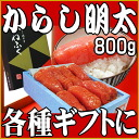 It is ♪ sale / sale / for 800 g (broad-mindedness) of salted cod roe with red pepper 特切 れ gifts, present, celebration, thanks I serve as gift ranking seasoned cod roe Hakata mustard seasoned cod roe, and to play