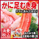Red crab crab crab crab Boyle red sway crab legs stick potion 20 books (Viet Nam Russia industrial raw materials processing) do not stunt / SWI / easy cooking and seafood * included 1-3 pieces required * included 4 pieces (5960 yen) by shipping 900 yen!