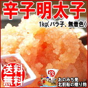 1 kg (sharpness child) of 1 kg (a rose child includes it) of / mustard seasoned cod roe trial set / profit salted cod roe with red pepper Fukuoka product / Wake ant / sale / sale here reason ant which there is the reason that there is seasoned cod roe re