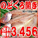 2013 Advance purchase discount gift Guro throat dried luxury fish which aren't open 90-100 g x 4