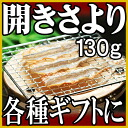 Gift Seto Inland Sea industrial open than dried salt 130 g Hiroshima production / delivery 内 祝 I / 快気祝i / gift / natural / sayori / domestic / just