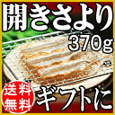 It is 370 g of marine products open きさより salt airing in Seto (gift treasuring) // birthday delivery family celebration family celebration celebration celebration of recovery gift / nature / さより / domestic production / from Hiroshima to a gift present