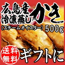 2013 Early % oysters / Oyster gift Oyster / Prefecture large size frozen steamed oysters (スチームオイ star) 500 g × 1 bag / Hiroshima production / not / shaved and oiled / translation / BBQ capable / local / sale / 3000 Yen just
