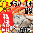 Seafood lucky bag lucky bag King crab, oysters, and shrimp bags total oodles about 1.8 kg with I would crab crab crab Hiroshima oysters