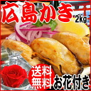The / sale / barbecue set which there is / Wake whom I write 2013 year-end present pan set gift present oyster /, and there is *2 bag of / Hiroshima product (for business use) freezing oyster (persimmon) extra-large 1 kg reason from Hiroshima for fried oysters in in