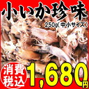 There are 250 g of gift いか / small いか / domestic production small cuttlefish funny smart (dried small sardines) small and medium size size Seto Inland Sea invasion-warning facilities (ひうち) rough seas in niece or / tidbits / reason to produce