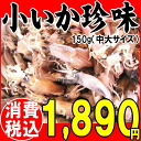 It is a niece to produce, or there are 150 g of vast size Seto Inland Sea invasion-warning facilities (ひうち) rough seas in / tidbits / reason during gift いか / small いか / domestic production small cuttlefish funny taste (dried small sardines)