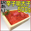 "Translation and ""coloring"" karashi mentaiko child 宮近 ★ little bit rose child, child with rose more spicy cod roe 500 g (out of child, child rose) ragged unevenness translation and translation Ant does not and"