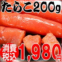200 g of seasoned cod roe / gift / salted cod roe with red pepper ★ citron flavor ★ mustard seasoned cod roe / salted cod roe with red pepper / present / celebration / family celebration / sixtieth birthday / celebration of recovery / sale / sales