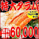 Approximately 1 kg of *4 タラバカニ (the boiling freezing) set 5L size (domestic processing from Russia) たらば which is big in Shoo pan set /2013 gift present / crab / crab /