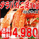 There is 1 kg (6-16 medium size Motoiri) of / タラバ crab foot buckling up that there is the crab crab reason that there is reason in in 2014 midyear gift gift present king crab たらば crab タラバ in [cooking simple on correspondence _ birthday]