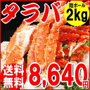 "-King crab King crab crab 2 kg / ""crab"" crab King crab pots set mega crab King crab (boil frozen) 2 kg (from Russia) limited 20% off I should ( Dan ball box simple packing is ) barbecue materials"