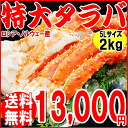 "Cash gift ""crab"" limited 45% fat Talabani (boil frozen) 1 kg × 2 pieces Insert 5 L size (Russia Norway producing raw materials domestic processing) mega crab I fool pot set and translations / 2 kg / King crab"