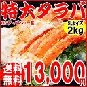 "Cash gift ""crab"" limited 45% fat Talabani (boil frozen) 1 kg × 2 pieces Insert 5 L size (Russia Norway producing raw materials domestic processing) mega crab I fool pot set and translations / 2 kg / King crab"