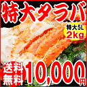 When 2014 Shoo midyear gift gift 《 crab 》 タラバカニ (the boiling freezing) approximately 1 kg *2 case 5L size (raw materials processing from Russia) crab たらばかに /2kg/ king crab ※ salt is thick, I dip every husk into the fresh water after thawing and outrun salt for approximately 10-20 minutes, and, please do it