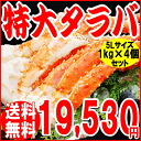 Approximately 1 kg of *4 タラバカニ (the boiling freezing) set 5L size (Russia domestic processing from Norway) たらば which is big in Shoo pan set /2013 gift present / crab / crab /
