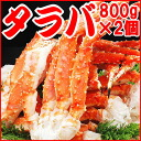 I celebrate delivery family celebration family celebration in king crab たらば crab タラバ crab 《 crab 》 on approximately 800 g of *2 crab タラバギフト pan set / crab king crab (boiling) outsize (product in Russia) birthday