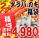 2014 bags total grab-bag King crab, oysters, shrimp massively 2 kg with I would crab crab crab Hiroshima oysters