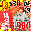 Are 2014 lucky bag タラバ persimmon, shrimp lucky bags approximately around 1.8 kg case りたらば crabs a lot in total; crab Hiroshima oyster (persimmon)?