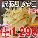 Limited King and on dry sound houses bought 160 g / not / non-additive / Hiroshima production and limited and local Hiroshima Prefecture from * ships after delivery until about 3 days-will take around 10 days * cash on delivery payment cannot. Non-specified delivery date & time