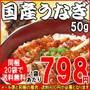Midsummer ox unagi Kabayaki increments at 40% off with 15 bags! Carve eel 1 bags (60 g), Kagoshima Prefecture production una energy? s * 1 bag from up to 14 bag is shipping 900 yen is required. 》